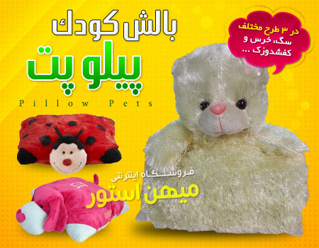 pillowpets 4 بالش عروسکی پیلوپت   Pillow Pets