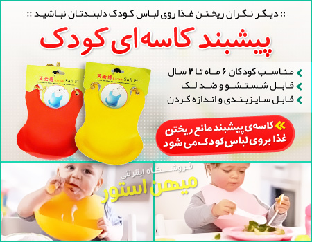 pishbandsilik 1 پیشبند کاسه ای کودک   Baby Bib Soft