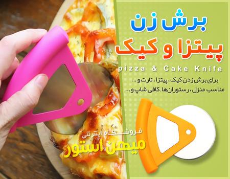 خرید اینترنتی برش زن پیتزا و کیک خرید آنلاین