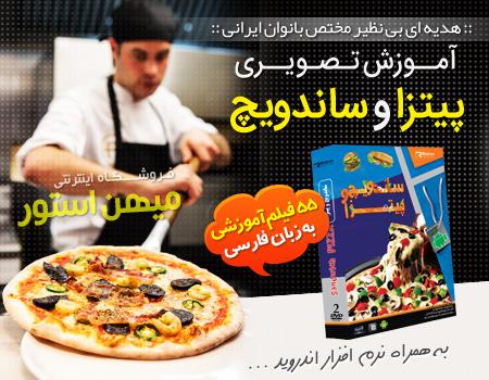 فروش مجموعه آموزش تصویری پیتزا و ساندویچ