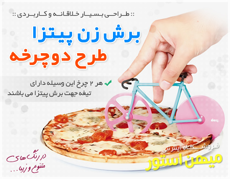 خرید برش زن پیتزا طرح دوچرخه