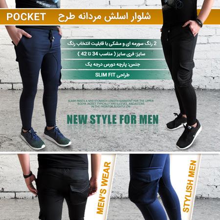 شلوار اسلش مردانه طرح Pocket