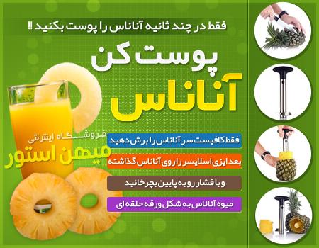 خرید اینترنتی پوست کن آناناس خرید آنلاین