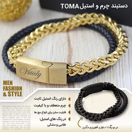 خرید دستبند چرم و استیل Toma
