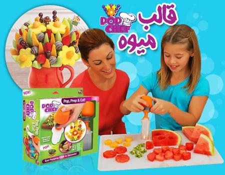 قالب میوه جادویی پاپ چف - Pop Chef میوه عاشقانه! با یک میوه ساده همسرتان را سورپرایز ...