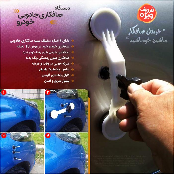 فروش دستگاه صافکاری جادویی خودرو - صافکاری خانگی ماشین