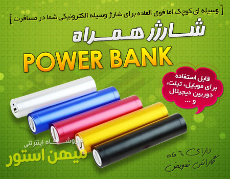 powerbank-2.jpg