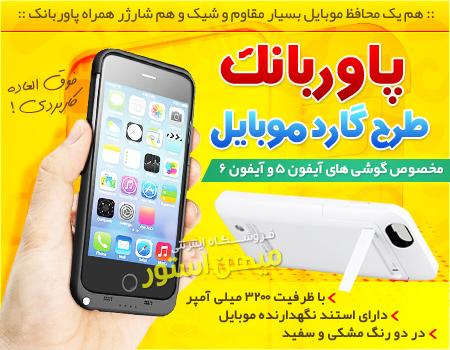 powergard 1 پاوربانک طرح گارد موبایل