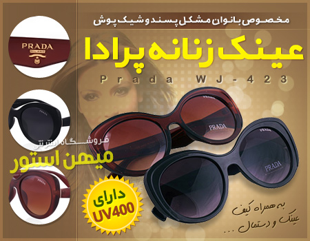 خرید اینترنتی عینک زنانه Prada مدل WJ 423 خرید آنلاین