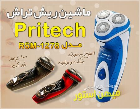 خرید ریش تراش Pritech سه تیغ (مدل RSM-1278)