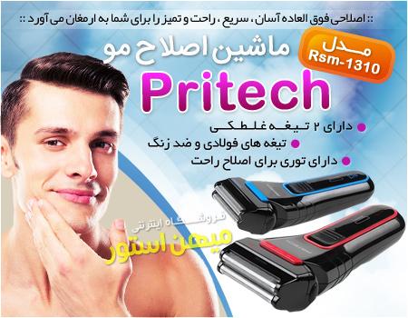 خرید اینترنتی ماشین اصلاح مو Pritech  مدل RSM 1310  خرید آنلاین