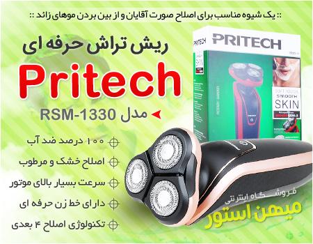 خرید اینترنتی ریش تراش حرفه ای Pritech  مدل RSM 1330  خرید آنلاین