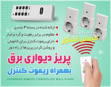 خرید پستی پریز دیواری برق همراه با ریموت کنترل