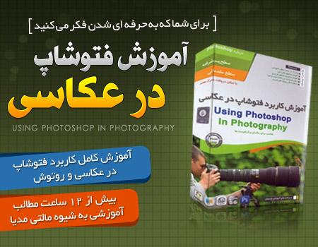 آموزش جامع فتوشاپ در عکاسی