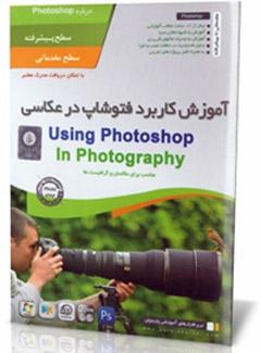 خرید اینترنتی آموزش جامع فتوشاپ در عکاسی | WwW.BestBaz.IR