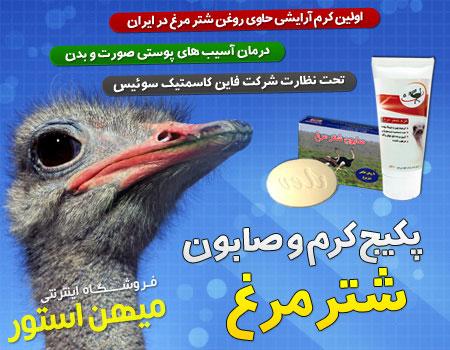 خرید اینترنتی پکیج کرم و صابون شتر مرغ | WwW.BestBaz.IR