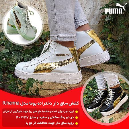 کفش ساقدار دخترانه پوما مدل Rihanna