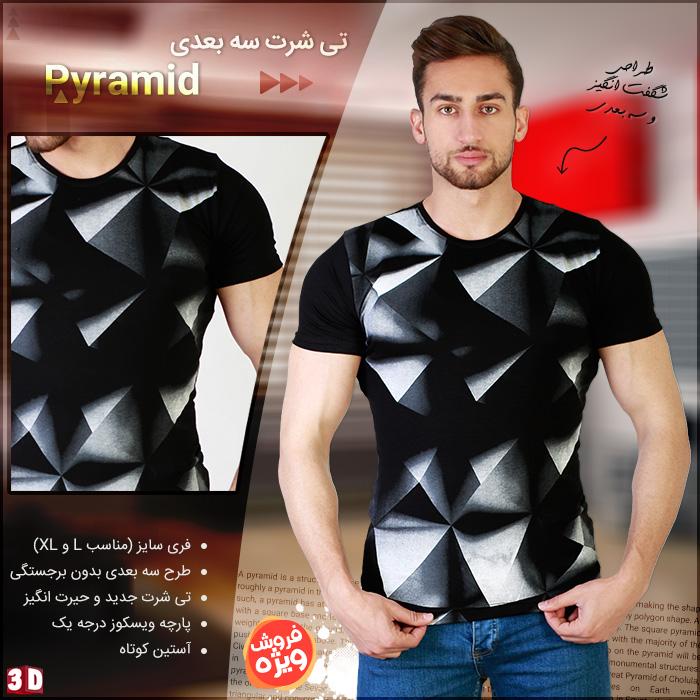 تی شرت سه بعدی مدل هرم Pyramid