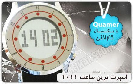 فروش ویژه ساعت دو زمانه Quamer