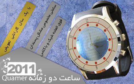 فروشگاه پایا الکتریک ایران
