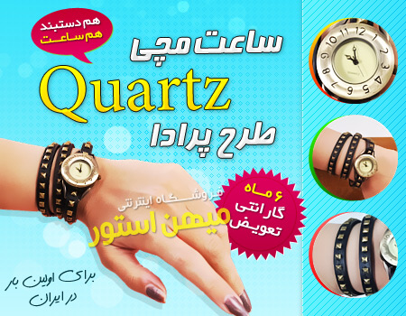 خرید پستی ساعت Quartz طرح پرادا