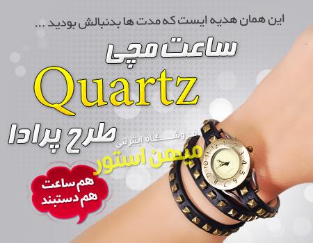 ساعت Quartz طرح پرادا