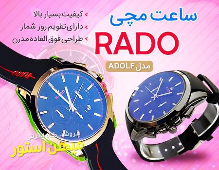 خرید ساعت مچی رادو مدل آدولف