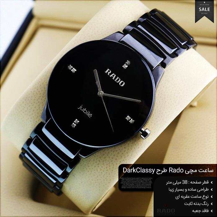 ساعت مچی Rado طرح DarkClassy
