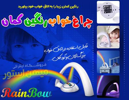 فروش استثنائی چراغ خواب رنگین کمان RainBow In My Room