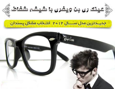 عینك ریبن