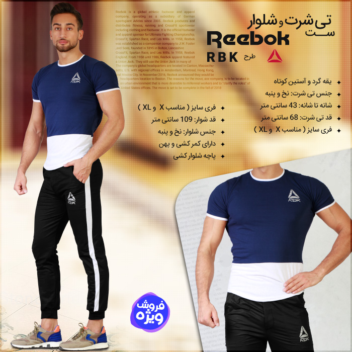 ست تی شرت و شلوار ورزشی ریباک Reebok طرح آر بی کا RBK