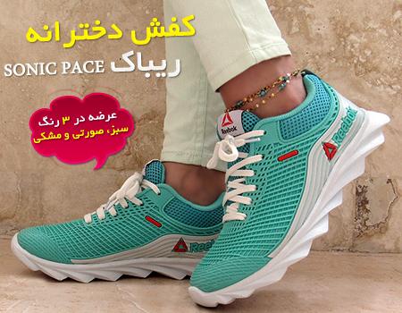 خرید اینترنتی کفش دخترانه Reebok مدل Sonic Pace خرید آنلاین