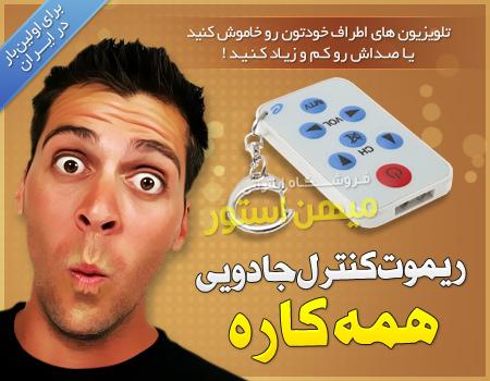 ریموت کنترل جادویی همه کاره(http://www.shop.mihanfaraz.ir/shop/33)