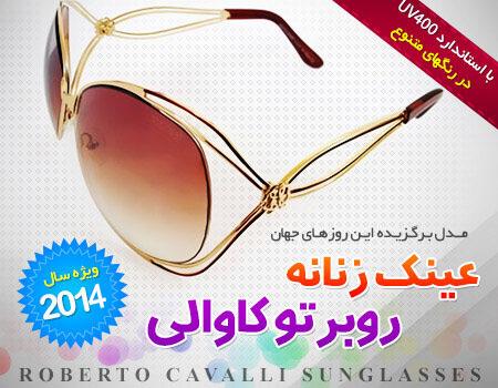 خرید عینک روبرتو کاوالی , عینک زنانه , عینک های شیک زنانه , هدیه برای خانم ها , خرید اینترنتی عینک آفتابی , خرید عینک آفتابی زنانه , خرید عینک آفتابی زنانه مارک دار , خرید عینک آفتابی زنانه اصل , خرید عینک آفتابی زنانه 2020 , خرید عینک آفتابی زنانه اورجینال , خرید عینک آفتابی زنانه تیدا استور , خرید عینک آفتابی زنانه ارزان , خرید عینک آفتابی زنانه ارزان قیمت , خرید عینک آفتابی دخترانه , خرید عینک آفتابی دخترانه فانتزی , خرید عینک آفتابی دخترانه ارزان , خرید عینک آفتابی دخترانه جدید , خرید عینک آفتابی دخترانه شیک , قیمت عینک آفتابی دخترانه , قیمت عینک آفتابی دخترانه شیک , قیمت عینک آفتابی دخترانه ارزان , قیمت عینک آفتابی دخترانه اصل , خرید اینترنتی عینک آفتابی زنانه , خرید اینترنتی عینک آفتابی زنانه ارزان , خرید اینترنتی عینک آفتابی زنانه جدید , خرید اینترنتی عینک آفتابی زنانه شیک , خرید اینترنتی عینک آفتابی دخترانه , خرید اینترنتی عینک آفتابی دخترانه 2020 , خرید اینترنتی عینک آفتابی دخترانه ارزان , خرید اینترنتی عینک آفتابی دخترانه جدید , خرید آنلاین عینک آفتابی دخترانه , خرید پستی عینک آفتابی دخترانه , خرید پستی عینک آفتابی زنانه , خرید آنلاین عینک آفتابی زنانه ,