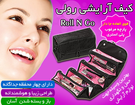 خرید کیف رولی لوازم آرایش