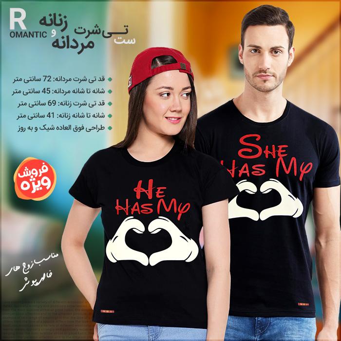 ست تی شرت مردانه و زنانه Romantic
