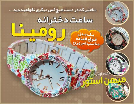 فروش ساعت دخترانه رومینا1