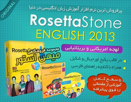 فروش ویژه آموزش زبان انگلیسی رزتا استون 2013