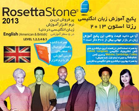آموزش زبان رزتا استون , آموزش زبان rosetta stone , خرید سی دی رزتا استون , دانلود آموزش زبان rosetta stone , مجموعه کامل آموزش زبان رزتا استون , آموزش زبان rosetta stone , آموزش زبان انگلیسی، رزتا استون , نرم افزار آموزش زبان Rosetta Stone , نرم افزار آموزش زبان انگلیسی، رزتا استون - Rosetta Stone , رزتا استون انگلیسی - رزتا استون | آموزش زبان رزتااستون , نرم افزار آموزش زبان انگلیسی Rosetta Stone , نرم افزار رزتا استون انگلیسی لهجه آمریکایی , نرم افزار آموزش حرفه ای زبان Rosetta Stone TOTALe v5 , آموزش زبان رزتا استون انگلیسی - Rosetta Stone English , نسخه کامل مجموعه آموزشی Rosetta , برنامه Rosetta Stone: Learn Languages , رزتا استون انگلیسی با لهجه آمریکایی RosettaStone , Rosetta Stone English DVD | نرم افزار آموزش زبان انگلیسی , آموزش زبان انگلیسی Rosetta Stone با 50% تخفیف , آموزش نصب Rosetta Stone , DVD نرم افزار آموزش زبان انگلیسی با لهجه آمریکایی Rosetta , دانلود نرم افزار آموزش زبان روزتا استون , آموزش زبان انگلیسی رزتا استون 2013 , خرید آموزش زبان انگلیسی رزتا استون 2013 , خرید آموزش زبان انگلیسی رزتا استون 2013 با پرداخت درب منزل , خرید ارزان آموزش زبان انگلیسی رزتا استون 2013 ,