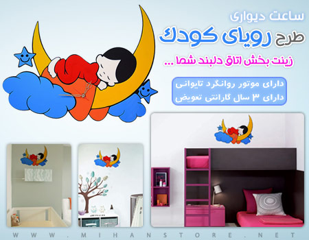 فروش ويژه ساعت ديواري فانتزی طرح روياي کودک