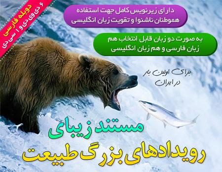 مستند رویدادهای بزرگ طبیعت دوبله فارسی