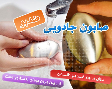 فروش ویژه صابون جادويي ضد بو
