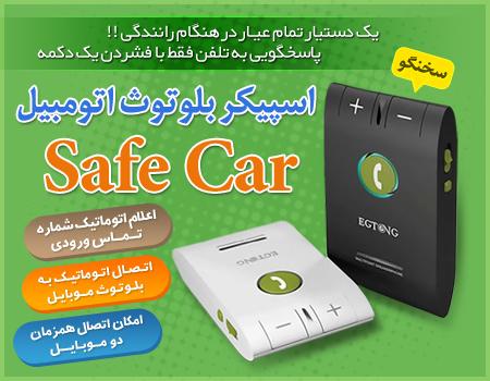 اسپیکر بلوتوثی اتومبیل مدل Safe Car