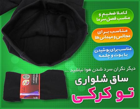 فروش ویژه مانتو پاییزه پانیذ فروشگاه نیکشا