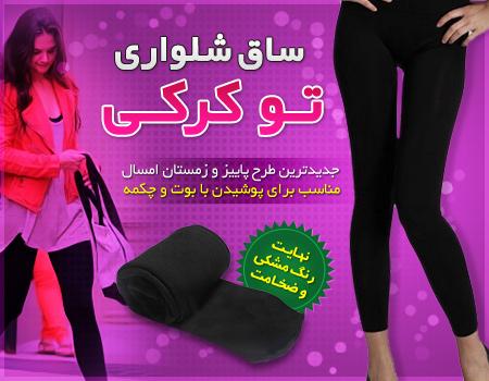 فروش اینترنتی ساق شلواری توکرکی