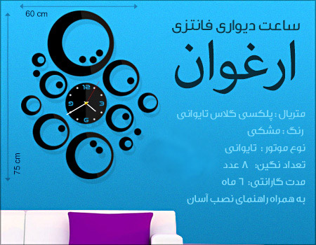 خرید اینترنتی ساعت دیواری فانتزی ارزان
