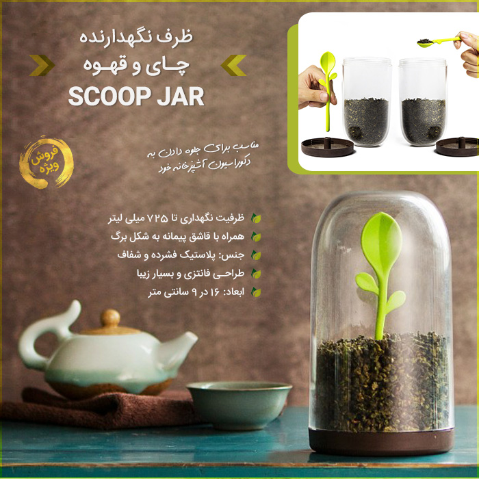 ظرف نگهدارنده چای و قهوه Scoop Jar Sprouting Scoop Jar Coffee And Tea