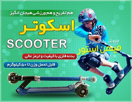 خرید اینترنتی اسکوتر   Scooter خرید آنلاین