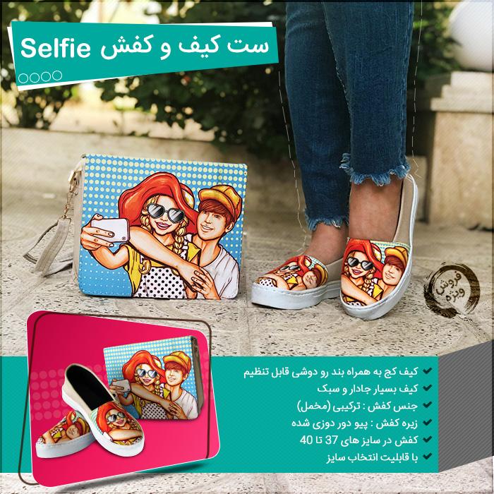 ست کیف و کفش زنانه سلفی Selfie Shoes And Bag Set