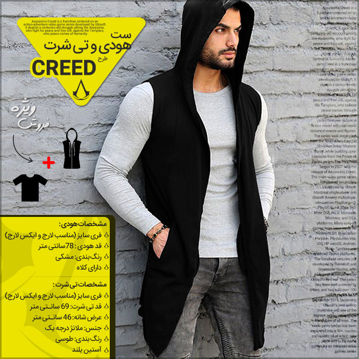ست هودی کلاه دار سبک و تی شرت طرح کرید Creed Hoodi & Tshirt Set